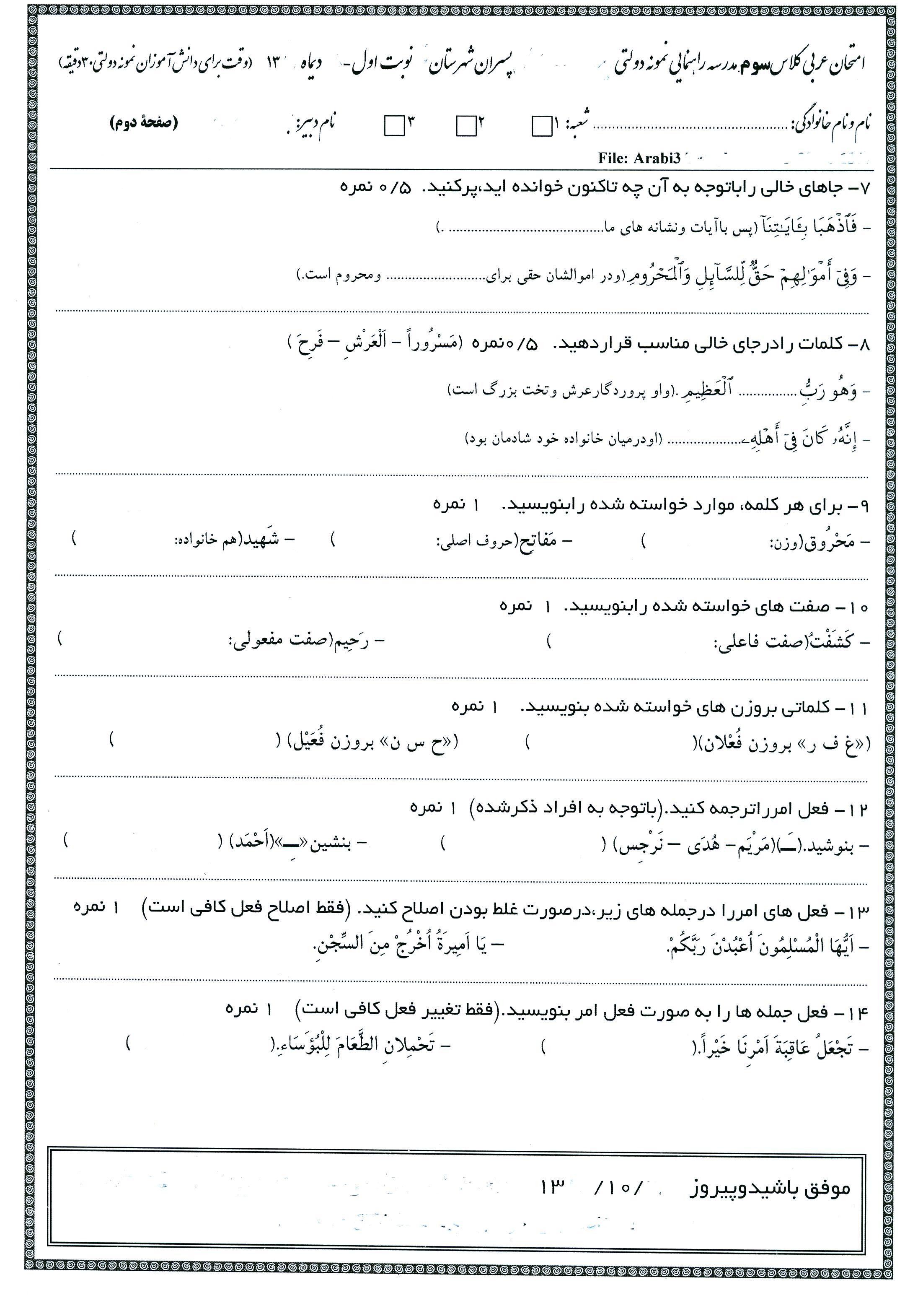 گلبرگ (آموزشي ،اطلاعاتی ديني و عربي )صفحه دوم اینجا