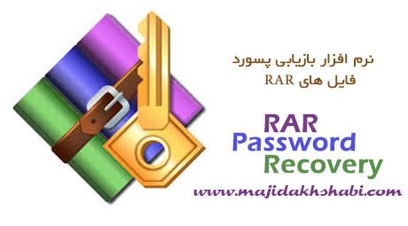دانلود نرم افزار بازیابی پسورد فایل های RAR