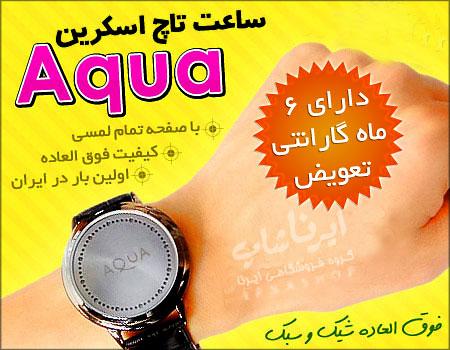 خرید ساعت مچی اینترنتی لمسی تاچ اسکرین آکوا - AQUA