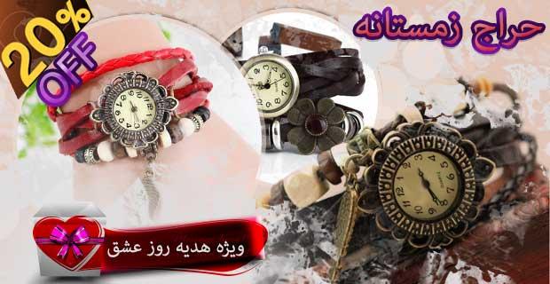 انواع ساعت مچی زنانه و مردانه