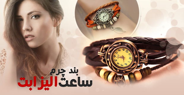 خرید پستی انواع ساعت مچی مردانه و زنانه
