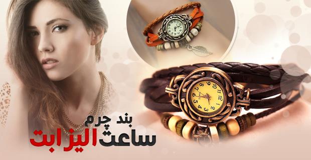 خرید ساعت زنانه الیزابت با تخفیف