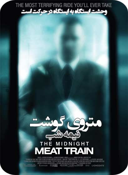 دانلود فیلم The Midnight Meat Train 2008