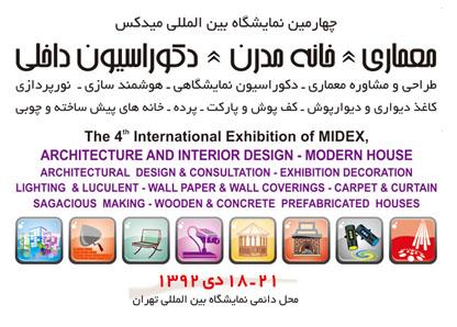 نمایشگاه دکوراسیون داخلی