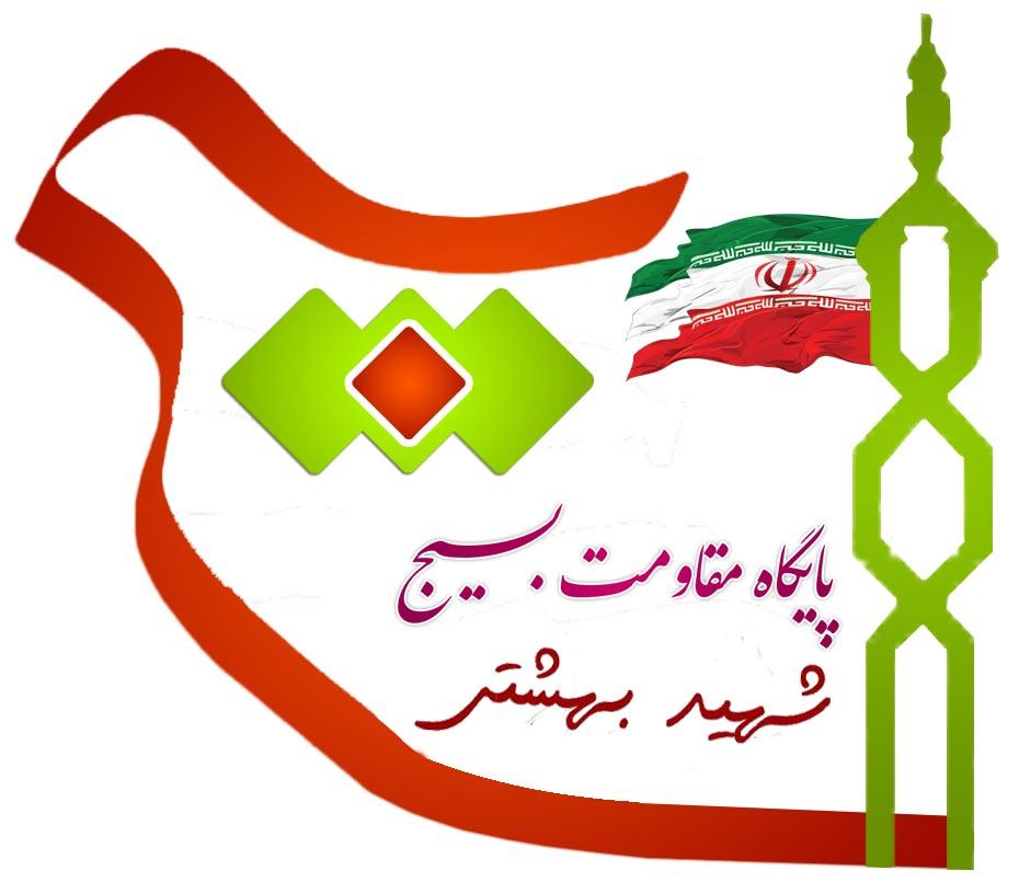 پایگاه مقاومت بسیج شهید بهشتی شهرستان دهلران