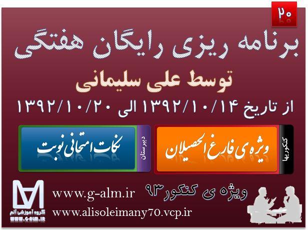 برنامه ریزی رایگان هفتگی گروه آموزشی آلم-هفته ی بیستم
