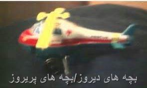 هواپیمای اسباب بازی قدیمی