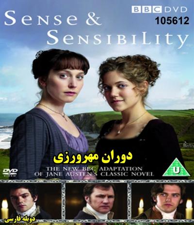 خرید سریال دوران مهرورزی (دوبله فارسی)