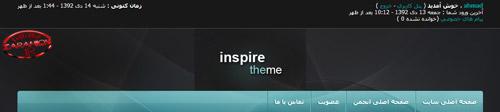 قالب انجمن رزبلاگ inspire