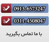 با ما تماس بگیرید