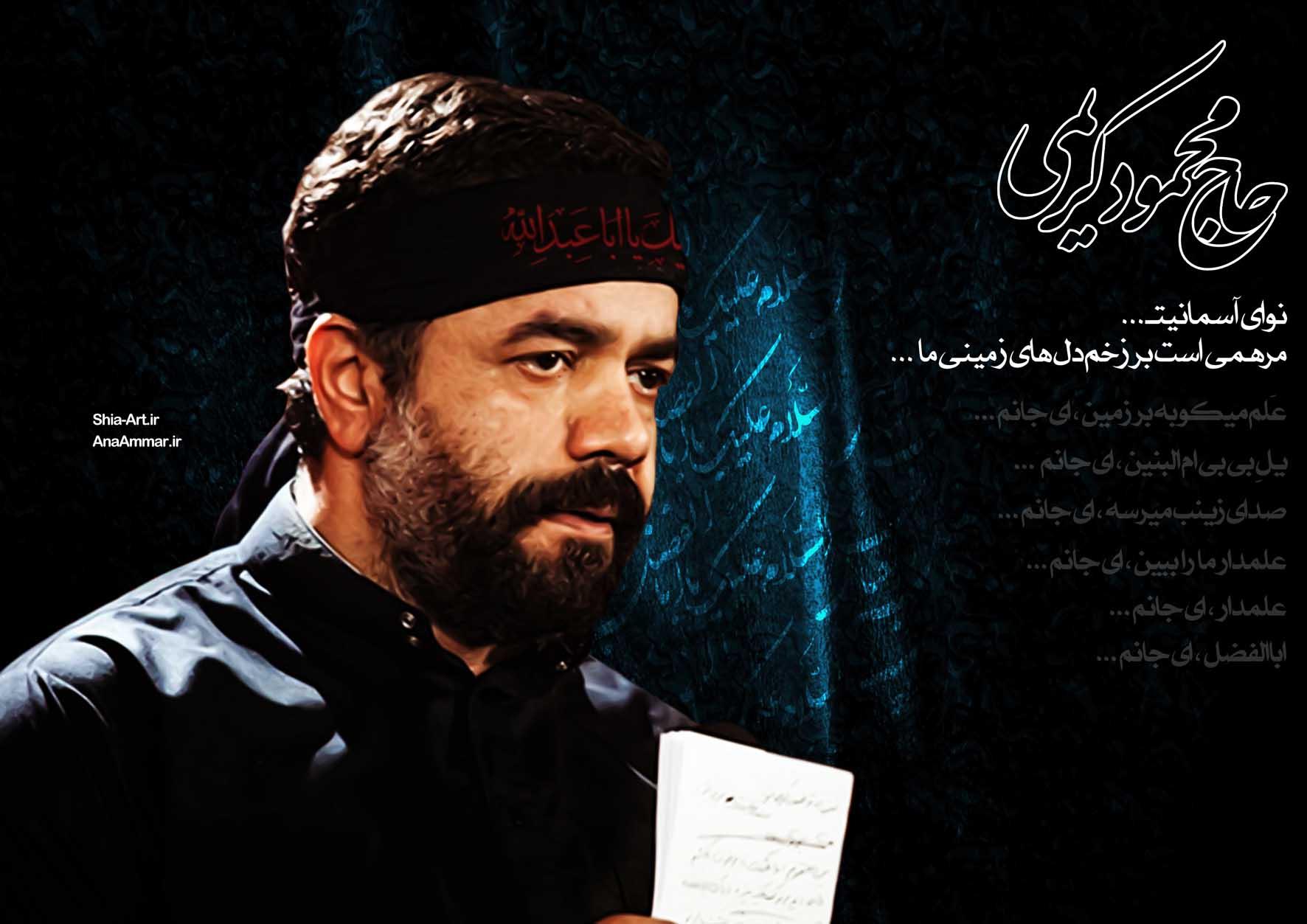 تقدیم به حاج محمود کریمی