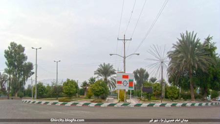 میدان امام خمینی(ره)