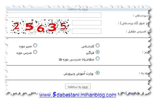 سامانه ضمن خدمت فرهنگیان اصفهان