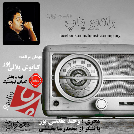 رادیو پاپ - کیانوش بلالی پور