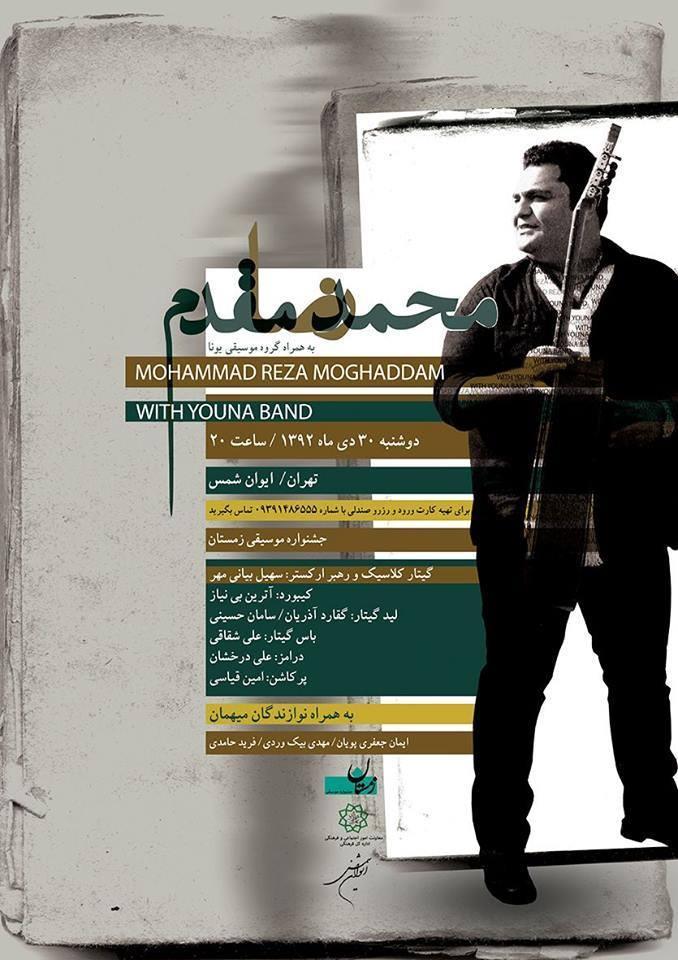 کنسرت محمدرضا مقدم