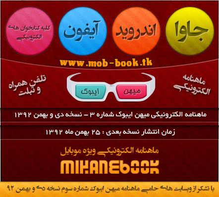 میهن ایبوک نسخه دی و بهمن---موب بوک