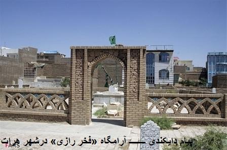 آلبوم مقبره دانشمندان مسلمان در افغانستان