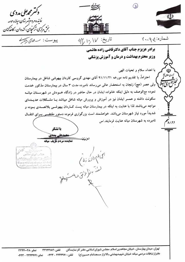 محب علی و Rumi Poem Ali Bood Seyyed Khalil Alinejad سید