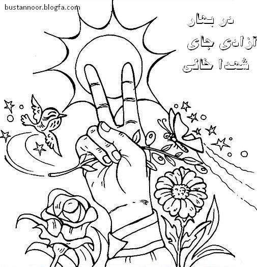 مدل نقاشی درباره حجاب بوستان نور - رنگ آمیزی دهه فجر