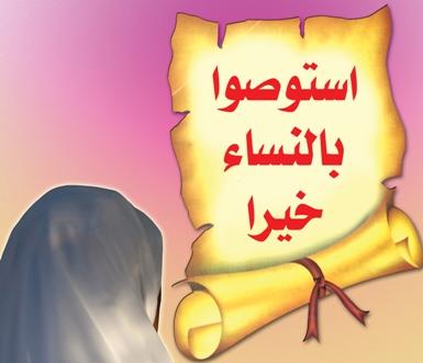 Image result for جایگاه زن در سیره ی نبوی