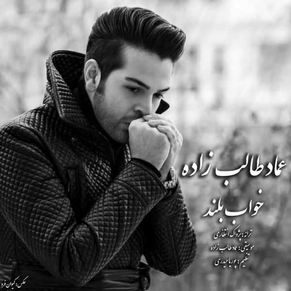 Emad Talebzadeh - Khabe Boland