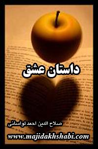 کتابخانه: دانلود کتاب داستان عشق