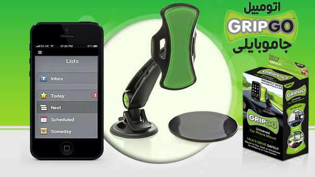 جاموبایلی اتومبیل GRIP GO