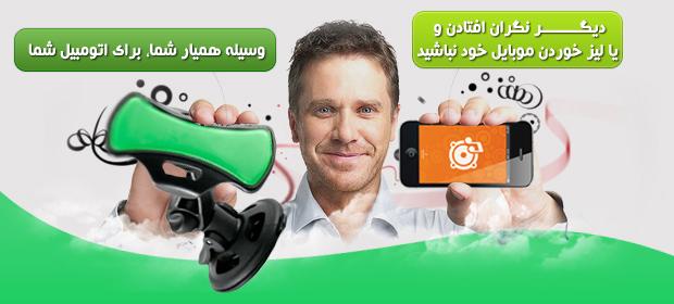 کیف موبایل برای ماشین با جاموبایلی اتومبیل GRIP G