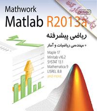 نرم افزار مطلب ریاضی پیشرفته | Matlab R2013a