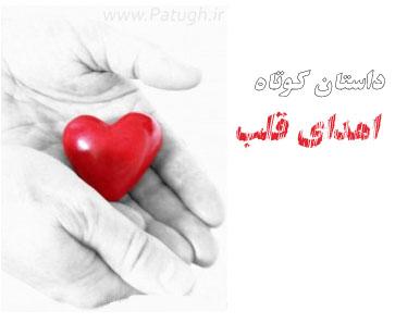 داستان عاشقانه اهدای قلب پسر به دختر