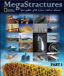 سازههای عظیم جهان (قسمت اول) Part 1) Mega structure)
