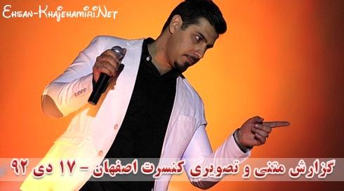 گزارش متنی و تصويري از كنسرت احسان خواجه اميري در اصفهان-17 دي 92