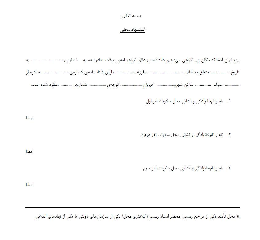 استشهاد محلی گواهینامه