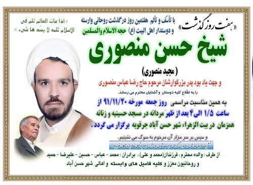 اعلامیه شیخ حسن منصوری