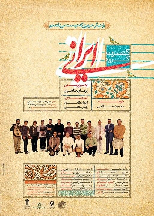 گروه موسیقی ایرانی - کنسرت در گرگان