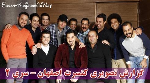 گزارش تصویری کنسرت احسان خواجه امیری در اصفهان - سری 2
