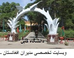 آغاز مقطع دکترا در دانشگاه کابل