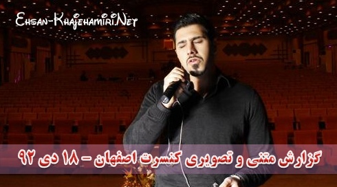 گزارش متنی و تصویری اختصاصی از کنسرت اصفهان -18 دی 92