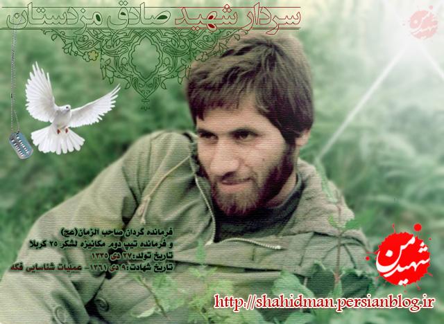 شهید مزدستان