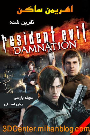 دانلود انیمیشن سه بعدResident Evil Damnation 2012-ساكنین شیطان دوبله فارسی