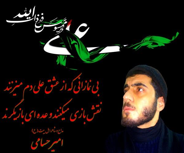 وبلاگ شاعر و مداح اهل بیت(ع)امیر حسامی
