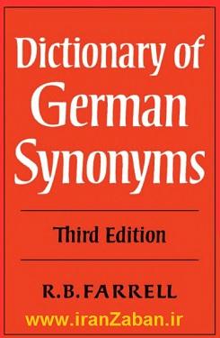 دیکشنری آلمانی