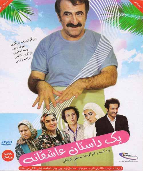 فیلم یک داستان عاشقانه