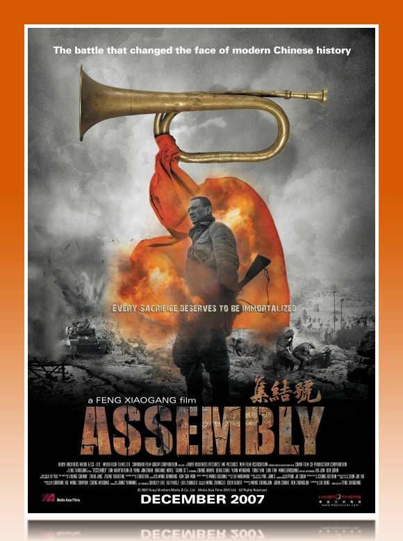 فیلم Assembly 2007
