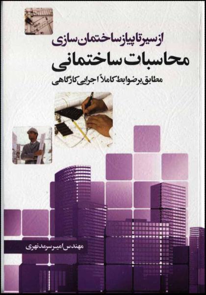 کتاب ازسیرتاپیازساختمان سازی( محاسبات ساختمانی ) م