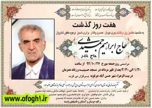 اعلامیه حاج نادر جمشیدی