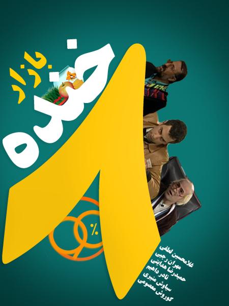 دانلود برنامه خنده بازار – ویژه رمضان