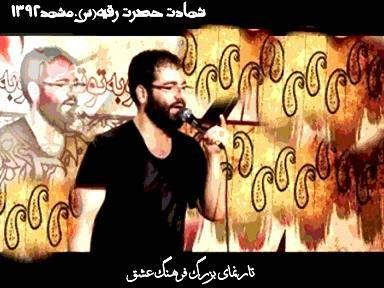 حاج حسین سیب سرخی.شهادت حضرت رقیه(س)1392.روضه الرقیه مشهد*dvd rip.انتشارنهایی