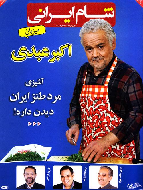 سریال شام ایرانی - قسمت 4