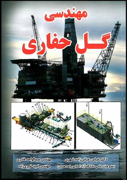 کتاب  مهندسی گل حفاری